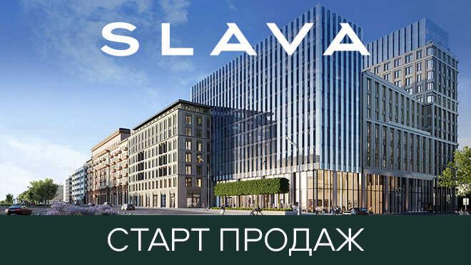 Старт продаж комплекса премиум-класса SLAVA 5 минут пешком до метро «Белорусская»